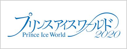 プリンスアイスワールド2020